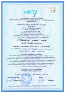 Компания «ТЕХНОМИР» вновь подтвердила соответствие своей работы Системе менеджмента качества по ГОСТ ISO 9001-2011